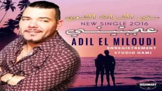 getlinkyoutube.com-Adil El Miloudi New Single 2016 3jbtini سفير الثرات الشعبي عجبتيني