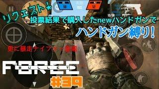 getlinkyoutube.com-【Bullet Force】#39 リクエスト!OUTPOSTでハンドガン縛り!!【チームデスマッチ】