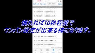 getlinkyoutube.com-【最速チート】モンスト最速ワンパンチート! igameguardianを使いこなそう!