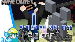 getlinkyoutube.com-엔더드래곤 소환! 점토 크리퍼 괴담! 마인크래프트 괴담 MSS (Minecraft Strange Story) [블루위키]