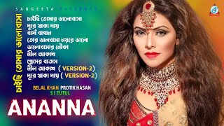 getlinkyoutube.com-Ananna- Full Audio Album - Sangeeta Official