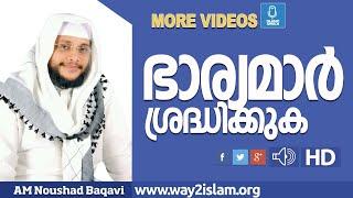 Noushad baqavi speech-ഭാര്യമാർ  ശ്രദ്ധിക്കുക