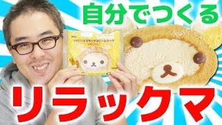 getlinkyoutube.com-【ミニ寸劇あり】リラックマのロールケーキつくってみた! / ローソン限定 自分でつくるリラックマロールケーキ