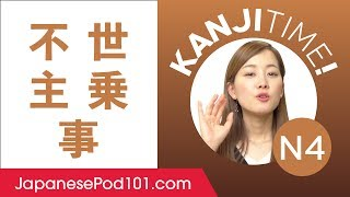 Kanji Time JLPT N4 #1   How To Read And Write Japanese