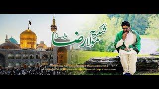 Shukria Mola Raza (as) | Mir Hasan Mir  |  New Manqabat 2017-18.