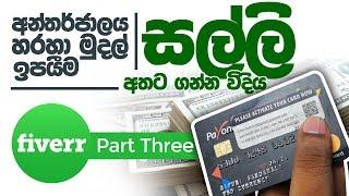Fiverr Sinhalen Part 03 - අන්තර්ජාලයෙන් සල්ලි හොයමු  How to Apply Payoneer Master Card