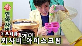 getlinkyoutube.com-와사비아이스크림 만들기 - 허팝 (Wasabi Ice Cream)