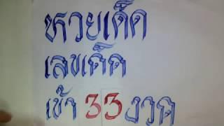 getlinkyoutube.com-สูตรหวยเลขเด่น(สามตัวบน)เข้า33งวด วันที่ 1ธค2559
