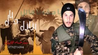 getlinkyoutube.com-الشيعة ترد على نشيد داعش صليل الصوارم & بطريق القتال سيد حسام الجابري2016- Said Hussam El-Jabery