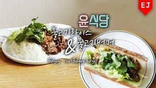 윤식당 불고기 만들기( 불고기라이스,불고기버거) how to make youn's kitchen Bulgogi  rice+Bulgogi burger 이제이레시피/EJ recipe