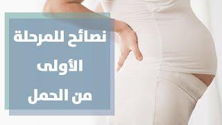 المرحلة الأولى من الحمل مع رولا القطامي