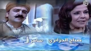 getlinkyoutube.com-مسلسل باب الحارة الجزء 1 الاول الحلقة 1 الاولى │ Bab Al Hara season 1