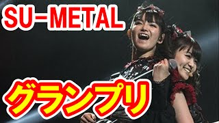 getlinkyoutube.com-SU-METALがグランプリに輝く・・・![BABYMETAL Info Mate !!]