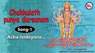 getlinkyoutube.com-Acha Ivideyoru - Chakkulath Punyadarsnam