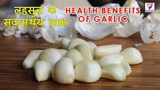 getlinkyoutube.com-Garlic - Health Benefits | लहसुन के स्वास्थ्य लाभ | Health Care Tips In Hindi