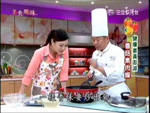 郭主義 健康煮真澎湃 香菇素肉燥