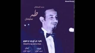 getlinkyoutube.com-جديد السلطان طه سليمان (بعيد عن اي ريد و هوى)
