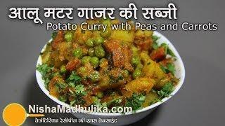 Gajar Aaloo Matar Sabzi Recipe -  Potato Curry with Carrot and Peas