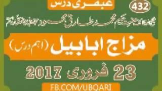 getlinkyoutube.com-23 February 2017 Mazaj Ababeel Important Dars Hakeem M. Tariq Mehmood