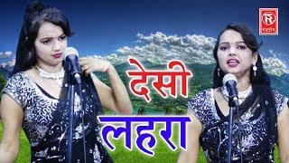 New Dance Song 2018 | देसी लहरा | Desi Lehra | Superhit Stege Dance Song 2018 | Rathore Cassettes width=