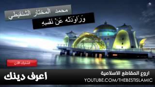 getlinkyoutube.com-محمد المختار الشنقيطي ♥ شاب صالح دعته امراة الى الفاحشة ♥ ماذا فعل ؟؟ مقطع لا يفوتك