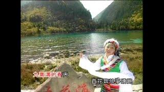 getlinkyoutube.com-[八大巨星] 九寨沟的春天 -- 大胜年  九寨沟的春天 (Official MV)