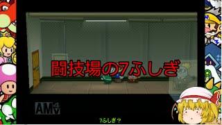 getlinkyoutube.com-【ゆっくり実況】伝説の紙ゲーPart19【ペーパーマリオRPG】
