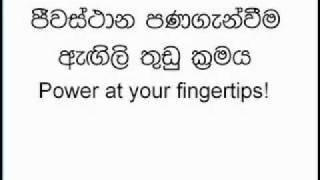 getlinkyoutube.com-NevilleTalks: 1. Power at Your Finger Tips! (Part 1 in Sinhalese)