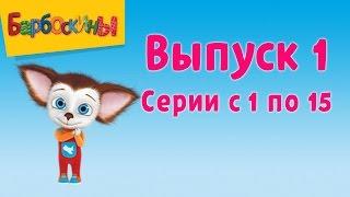 getlinkyoutube.com-Барбоскины Выпуск 1 - Первое место (мультфильм)