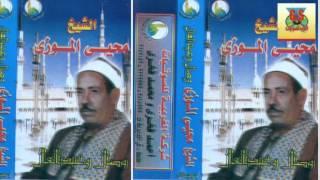getlinkyoutube.com-mo7y el mozi-  kest wesal we abd el al /  محى الموزى قصة وصال و عبد العال