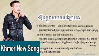 getlinkyoutube.com-Sy Chhnul Yeam Songsa Ke - Pich Thana new song