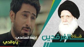 getlinkyoutube.com-احمد الساعدي ياوالدي