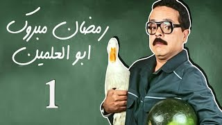 getlinkyoutube.com-Ramadan Mabrouk Series - Ep. 01 / مسلسل مسيو رمضان مبروك أبو العلمين حمودة - الحلقة الأولى