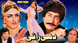 DHEE RANI - ALI IJAZ & ANJUMAN - OFFICIAL PAKISTANI FULL FILM
