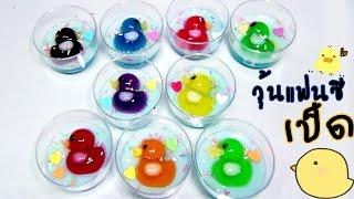 getlinkyoutube.com-วิธีทำวุ้นเป็ดแฟนซี หลายสี กลิ่น มะนาว  How to make Jelly Sweet Duck HUGE Gummy [Milk Smell lemon]