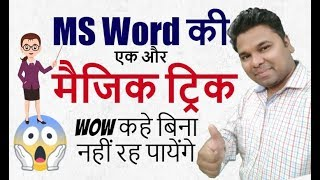 Ms Word Secret Magic Tricks In Hindi - 5 Ways to Draw Line