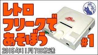getlinkyoutube.com-レトロフリークで遊ぼう!#01 [TurboGrafx-16 Retro Freak]