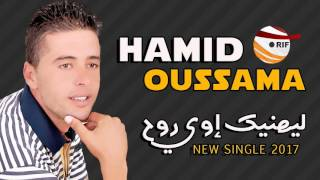getlinkyoutube.com-Hamid Oussama 2017   Layhanik Iwa Rouh ( Single  Officiel )