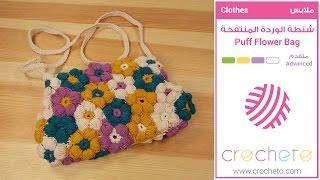 getlinkyoutube.com-تعليم الكروشيه : شنطة الوردة المنتفخة بالكروشيه - Learn how to Crochet : Crochet Puff Flower Bag