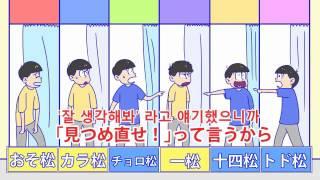 getlinkyoutube.com-【手描き/おそ松さん】여섯 쌍둥이가 6분 안에 옷을 갈아입습니다/ 한글 자막
