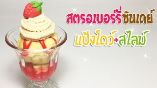 แป้งโดว์ทำเอง+สไลม์ไอศครีมสตรอเบอรี่ซันเดย์ - Slime+Doh Iice cream sundae