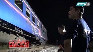 getlinkyoutube.com-ทีวีบูรพา ฅนกู้ภัย : รถไฟชนรถพ่วง 18 ล้อ  ช่วงที่ 2 (เทปที่ 34)