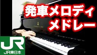 getlinkyoutube.com-JR東日本 駅発車メロディメドレー