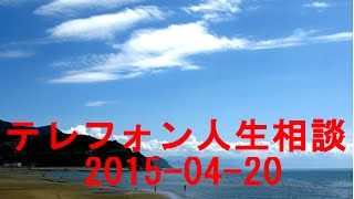 getlinkyoutube.com-テレフォン人生相談 2015-04-20 大原敬子 月曜日