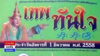 getlinkyoutube.com-หวยซองเทพทันใจ งวดวันที่ 1/12/58