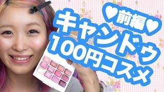 getlinkyoutube.com-【100均】キャンドゥのコスメでメイクしてみた!前編【100円ショップCanDo】100 yen CanDo Cosmetics Make up Review