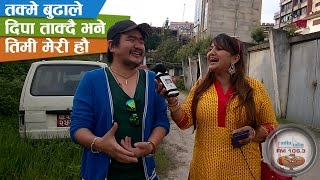 getlinkyoutube.com-Takme Buda Comedy With Dipa Shree Niraula