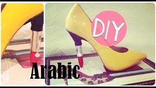 getlinkyoutube.com-DIY: Lipstick Heels (Arabic), اصنعي بنفسك حذاء أو كعب أحمر الشفاه.عربي
