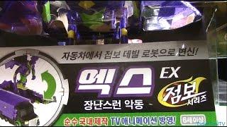 getlinkyoutube.com-터닝메카드 점보메카니멀 네오 요타 엑스와 홀로그램 카드 6장 JUMBO ROBOT CARS YOTA NEO & EX! 6 NEW HOLOGRAM CARDS