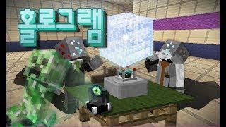 getlinkyoutube.com-마인크래프트 홀로그램 모드 Minecraft - OpenBlocks Mod